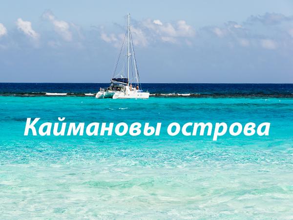 Каймановы-острова