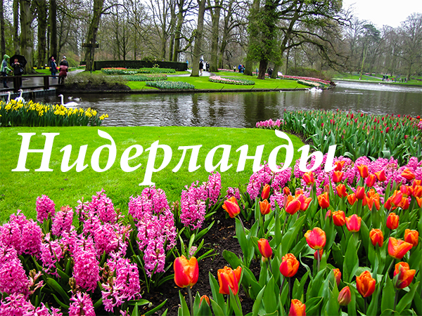 идерланды